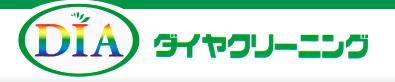 ダイヤクリーニング 姫路本店
