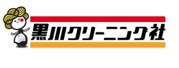 黒川クリーニング社 アルプラザ金沢店