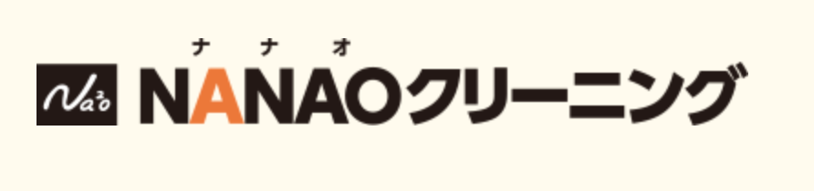 NANAO(ナナオ)クリーニング
