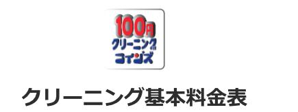 100円クリーニングコインズ