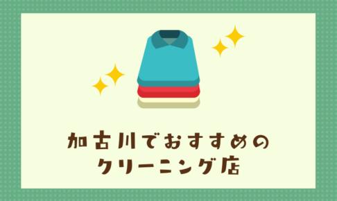 加古川のおすすめクリーニング