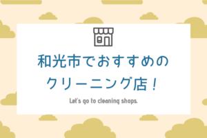 和光市のおすすめクリーニング