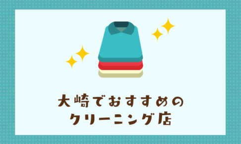 大崎のおすすめクリーニング