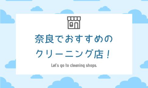 奈良のおすすめクリーニング