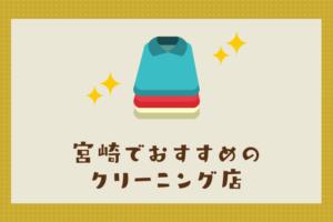 宮崎のおすすめクリーニング