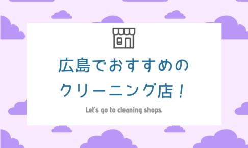 広島のおすすめクリーニング