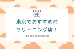 東京のおすすめクリーニング