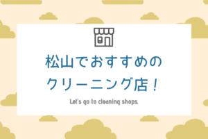 松山のおすすめクリーニング