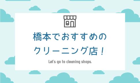 橋本のおすすめクリーニング