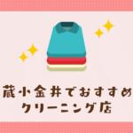 武蔵小金井のおすすめクリーニング