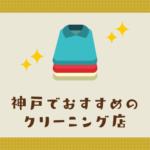 神戸のおすすめクリーニング