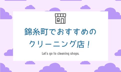 錦糸町のおすすめクリーニング