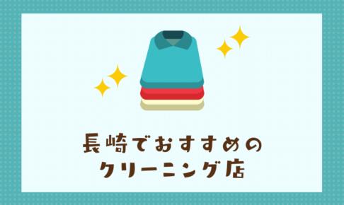 長崎のおすすめクリーニング