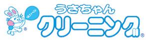 うさちゃんクリーニングダイユーエイトMAX店