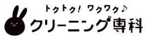 クリーニング専科 水戸浜田店