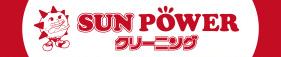 サンパワー 千波本店