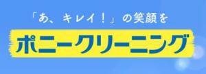 ポニークリーニングサミットストア戸田駅店