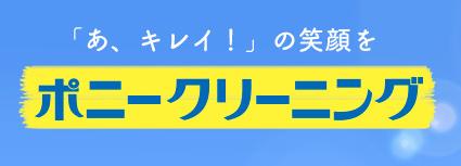 ポニークリーニング ベルク越谷花田店