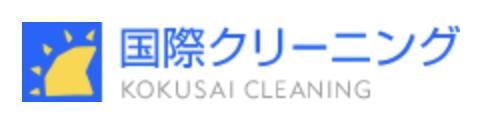 国際クリーニング グランパーク田町店