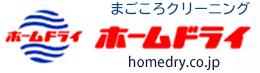ホームドライ 武蔵小杉店