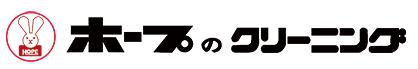 ホープのクリーニングイトーヨーカドー 茅ヶ崎店
