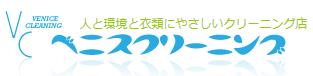 ベニスクリーニング ラゾーナ川崎プラザ店