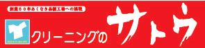 クリーニングのサトウ ザ・ビック豊田店