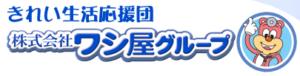 クリーニングドクター マルナカ美沢店